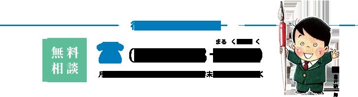 行政書士相談センター 028-638-0919 月~金曜日 9:00~17:00 祝祭日・年末年始・お盆を除く