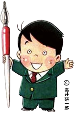 栃木県行政書士会のマスコットキャラクター、アドちゃん(c)高井研一郎