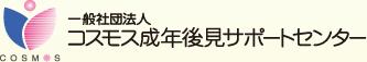 一般社団法人 コスモス成年後見サポートセンター 栃木県支部